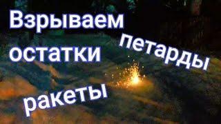 Взрываем петарды, ракеты, юлу  остатки с нового года