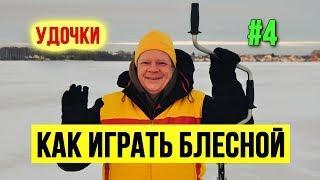 Как ловить на блесны Махи удочкой и игра блесной Зимняя рыбалка Часть 4