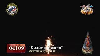 Фонтан пиротехнический 04109 Килиманджаро
