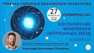 Лутовинов Александр Анатольевич «Космические фейерверки нейтронных звезд».