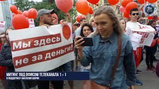 "Эксклюзив Шарий Miting 1+1 // Блогер ""Швидкий"" 05.07.2019"