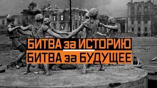 Фальсификация истории: как это работает. В. Кикнадзе. И. Шишкин