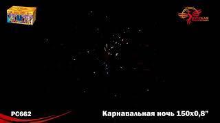 Батарея салютов Карнавальная ночь  0,8х150