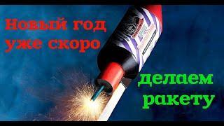 Скоро НОВЫЙ ГОД ! Делаем ракеты для фейерверка своими руками!