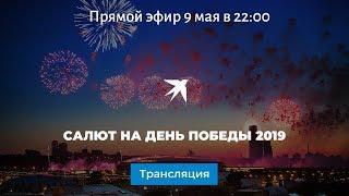 Салют на День Победы 2019: онлайн-трансляция