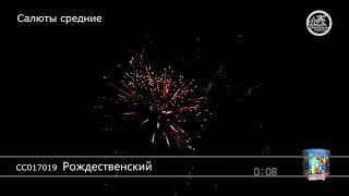 СС017019 Рождественский