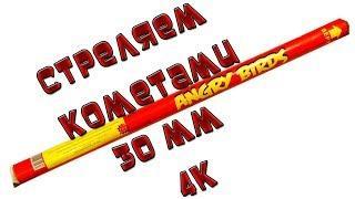 Запуск римской свечи Angry Birds диаметром 30 мм с кометами. 4К