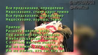 Мальбэк & Сюзанна - Салюты текст песни