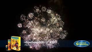 Фестивальные шары Р6260 Бомбардир (2*6)
