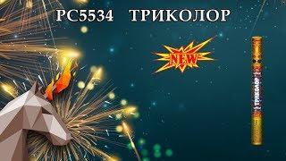 "PC5534 Триколор (1.2"" х 5) пиротехника оптом ""ОГОНЁК"""