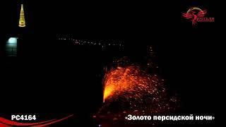 Золото персидской ночи РС4164