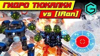 ГИДРОТЮКАЛКИ VS IRAN. War Robots. Лунные Фейерверки.