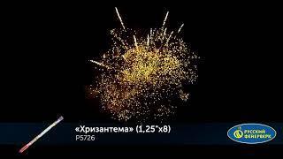 "Римская свеча ""Хризантема"" P5726"