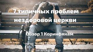 Олег Трофимов. 1 Коринфянам.