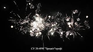 """Салют """" Зорецвіт профі"""" (СУ 20-49W) - 0980004170 - Мир-фейерверков.com.ua"""