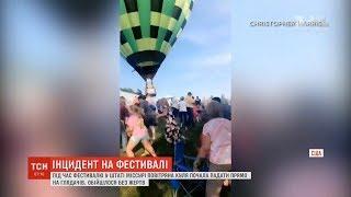 Під час фестивалю в США повітряна куля ледь не упала прямо на глядачів