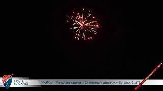 PKR05  Римская свеча «Огненный цветок» 8 зар  1,2