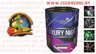 "MC150-19A Luxury Night от сети пиротехнических магазинов ""Энергия Праздника"""