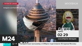 """Художник """"надел"""" медицинскую маску на самое высокое здание Ирана - Москва 24"""