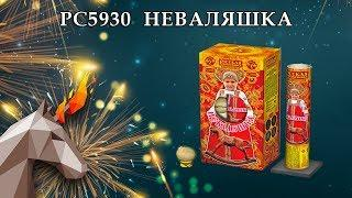 "PC5930 Неваляшка (1.75"" х 6) пиротехника оптом ""ОГОНЕК"""