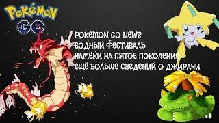 Новости Pokemon go | Водный фестиваль, ещё больше сведений о Мифическом покемоне и другие новости