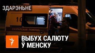 Жанчына загінула, тры чалавекі параненыя. Выбух салюту ў Менску | Женщина погибла от салюта в Минске
