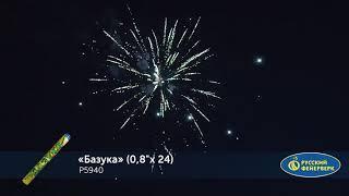 Римская свеча (связка) P5940 Базука 0,8 х 24
