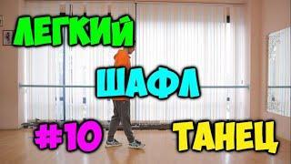 ЛЕГКИЙ ШАФЛ ТАНЕЦ #10 ПОДРОБНЫЙ видеоурок! Крутой танец ногами! ШАФЛ хореография-Шафл танец обучение