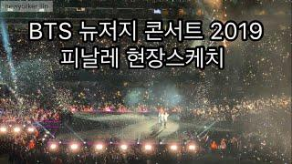 2019 BTS NJ concert real time sketch 3 /finale/ Fireworks/