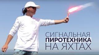 Ракета, фальшфейер, дымовая шашка на яхте (сигнальные пиротехнические средства)