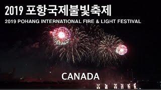2019 포항국제불빛축제 POHANG FIREWORKS FESTIVAL -CANADA-