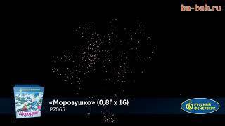 Батарея салютов Морозушко 0,8х16