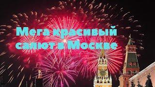 Самый красивый салют! Очень красивый фейерверк! Самый мощный салют фейерверк в Москве и в мире!