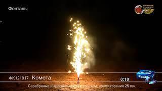 ФК001005 Комета Фонтан пиротехнический высотой до 1 м