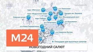 В новогоднюю ночь во всех округах Москвы запустят праздничные фейерверки - Москва 24