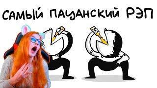 САМЫЙ ПАЦАНСКИЙ РЭП (анимация) РЕАКЦИЯ НА МАРМАЖ