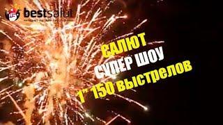 """Салют """"Супер шоу"""" FP-B209 (фейерверк 150 залпов, калибр 1')"""