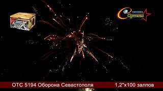 Батарея салютов Оборона Севастополя (ОТС 5194)