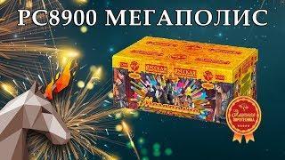 "PC8900 Мегаполис (1.25"" х 150) пиротехника оптом ""ОГОНЕК"""