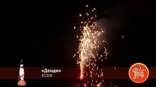 ЕС116 Фонтан Денди