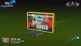 Петарды Мегапир Бочка пороха МП3-2в