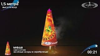 Фонтан пиротехнический Мегапир Светлячок МФД8
