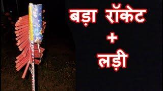 SuperStar Rocket with 100 wala Lari - Experiment with Diwali Fireworks