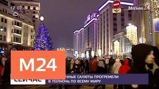 Праздничные салюты прогремели в полночь по всему миру - Москва 24