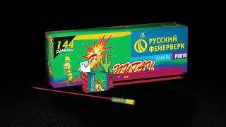 """Р2010 Мини-ракеты """"Пугач"""""""