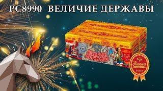 "PC8990 Величие державы (1.25"" х 300) пиротехника оптом ""ОГОНЕК"""