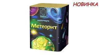 Метеорит PF252016 салют Планета фейерверков NEW