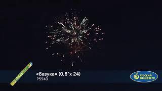 """Римская свеча """"Базука """"0,8 х 24 залпа"""