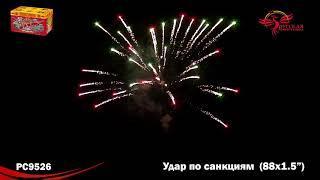 Фейерверк РС9526 Удар по санкциям (1,5*88 залпов)