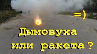 ДЫМОВУХА ИЛИ РАКЕТА?=))